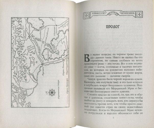 Иллюстрация 1 из 8 для Серебряные стрелы - Роберт Сальваторе   Лабиринт - книги. Источник: Лабиринт