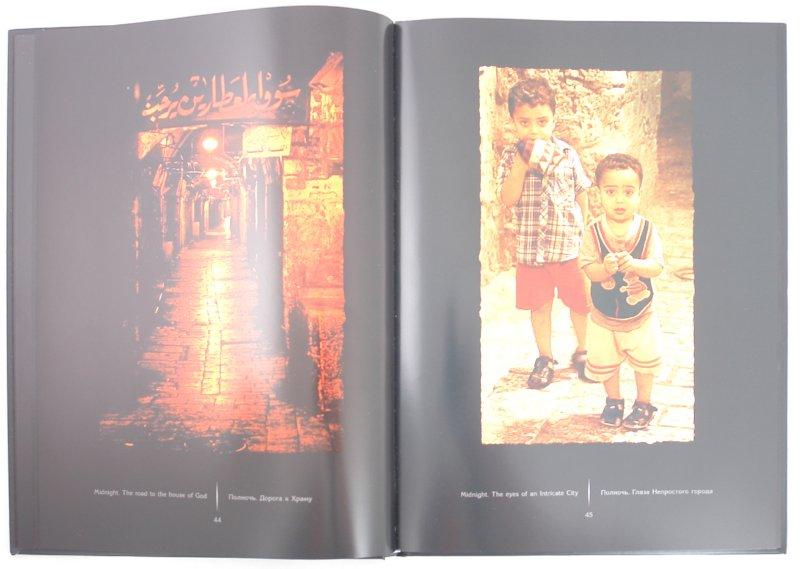 Иллюстрация 1 из 9 для Иерусалим не просто город - Дмитрий Брикман | Лабиринт - книги. Источник: Лабиринт