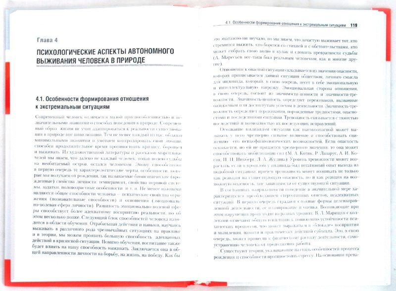 Иллюстрация 1 из 9 для Способы автономного выживания человека в природе - Л.А. Михайлов | Лабиринт - книги. Источник: Лабиринт