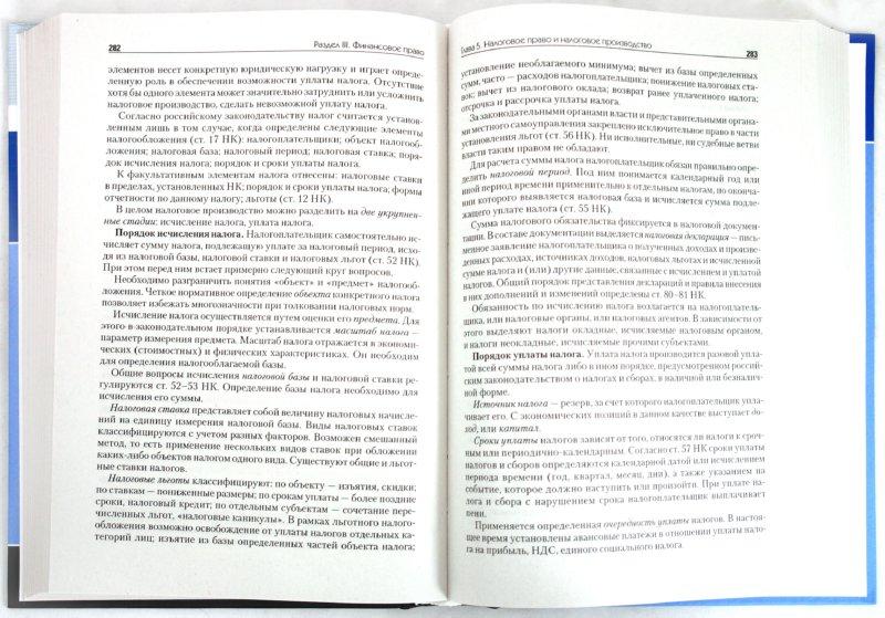 Иллюстрация 1 из 9 для Правоведение - Магницкая, Евстигнеев | Лабиринт - книги. Источник: Лабиринт