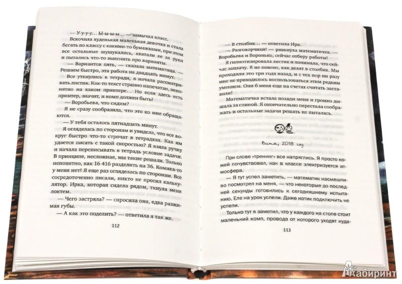 Иллюстрация 1 из 50 для Время всегда хорошее - Жвалевский, Пастернак | Лабиринт - книги. Источник: Лабиринт