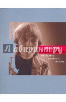 Похиалайнен Мария Владимировна » Не верьте клятвам, сестры