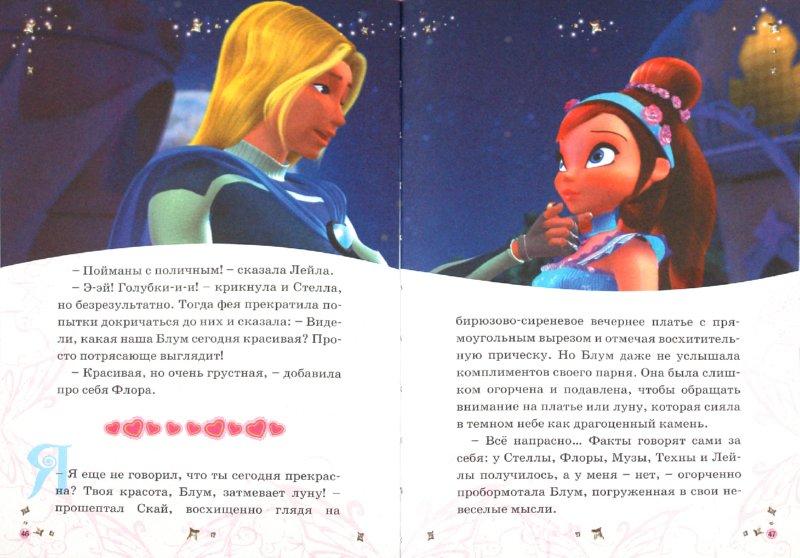 Иллюстрация 1 из 19 для Winx. Выпускной вечер. Часть 2 | Лабиринт - книги. Источник: Лабиринт