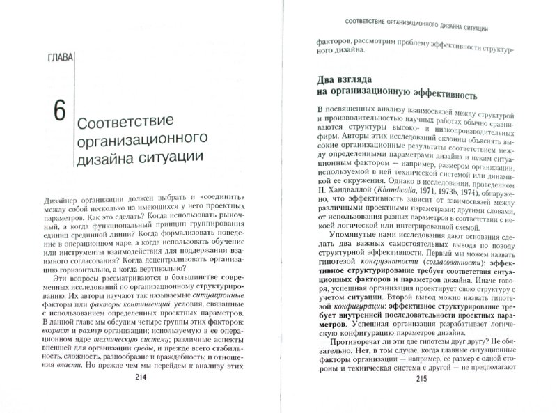 Иллюстрация 1 из 6 для Структура в кулаке: создание эффективной организации - Генри Минцберг   Лабиринт - книги. Источник: Лабиринт