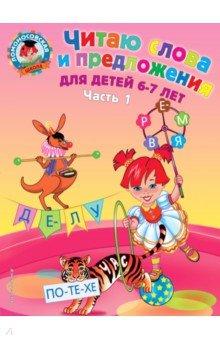 Читаю слова и предложения. Для детей 6-7 лет. Часть 1 эксмо читаю слова и предложения для детей 6 7 лет