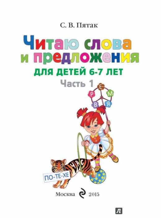 Иллюстрация 1 из 29 для Читаю слова и предложения. Для детей 6-7 лет. Часть 1 - Светлана Пятак | Лабиринт - книги. Источник: Лабиринт