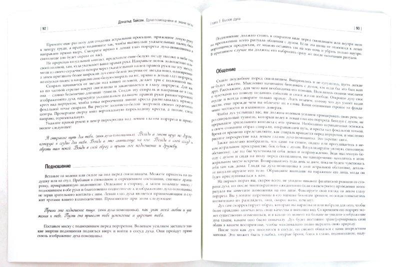 Иллюстрация 1 из 6 для Духи-помощники и знаки силы. Практическое руководство для магов - Дональд Тайсон | Лабиринт - книги. Источник: Лабиринт