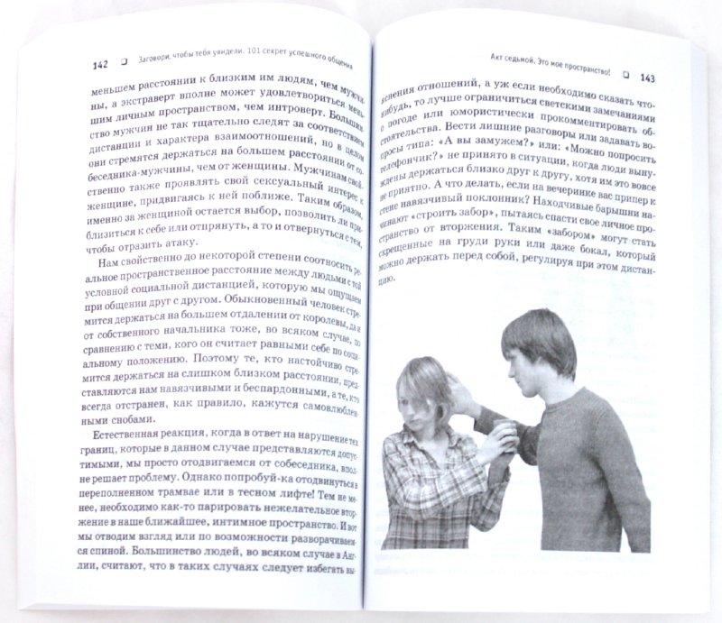 Иллюстрация 1 из 7 для Заговори, чтобы тебя увидели. 101 секрет успешного общения - Александр Вемъ | Лабиринт - книги. Источник: Лабиринт