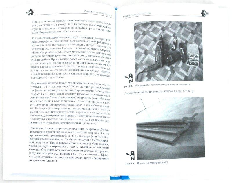 Иллюстрация 1 из 13 для Стелем пол сами: ламинат, линолеум, плитка (+СD) - Евгений Симонов | Лабиринт - книги. Источник: Лабиринт