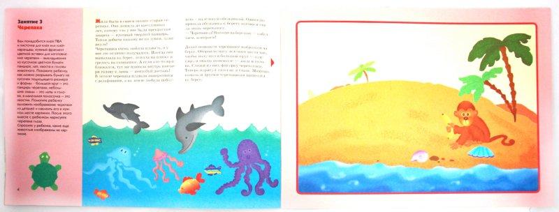 Иллюстрация 1 из 4 для Аппликация без ножниц - Елена Янушко | Лабиринт - книги. Источник: Лабиринт
