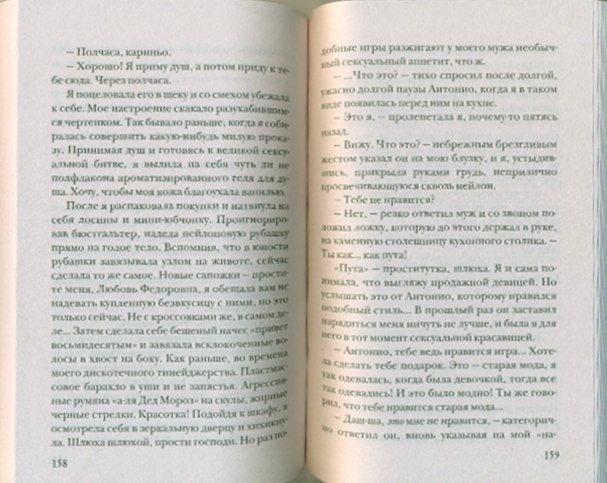 Иллюстрация 1 из 5 для Яблоневый сад для Белоснежки - Наталья Калинина   Лабиринт - книги. Источник: Лабиринт