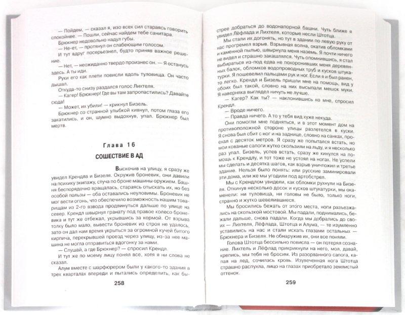 Иллюстрация 1 из 45 для По колено в крови. Откровения эсэсовца - Гюнтер Фляйшман | Лабиринт - книги. Источник: Лабиринт