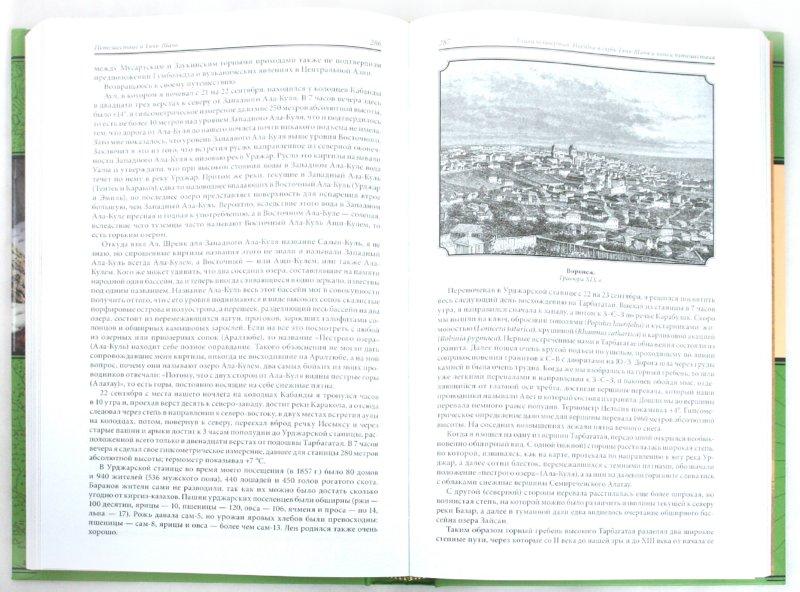 Иллюстрация 1 из 51 для Путешествие в Тянь-Шань - Петр Семенов-Тян-Шанский | Лабиринт - книги. Источник: Лабиринт