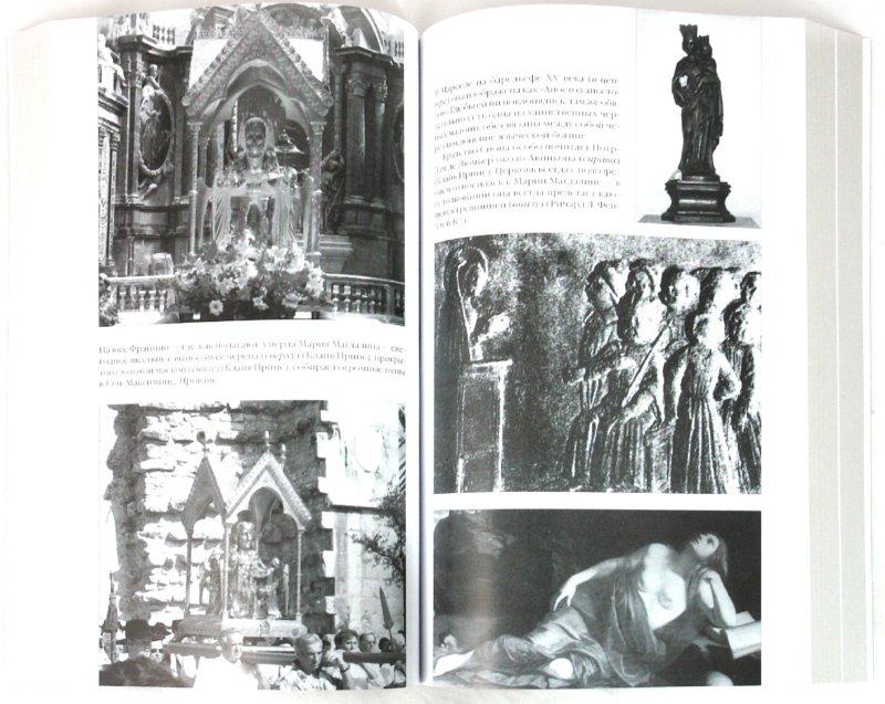 Иллюстрация 1 из 22 для Леонардо да Винчи и Братство Сиона - Линн, Принс | Лабиринт - книги. Источник: Лабиринт