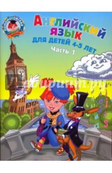 Английский язык: для детей 4-5 лет. В 2-х частях. Часть 1 познаю мир для одаренных детей 4 5 лет