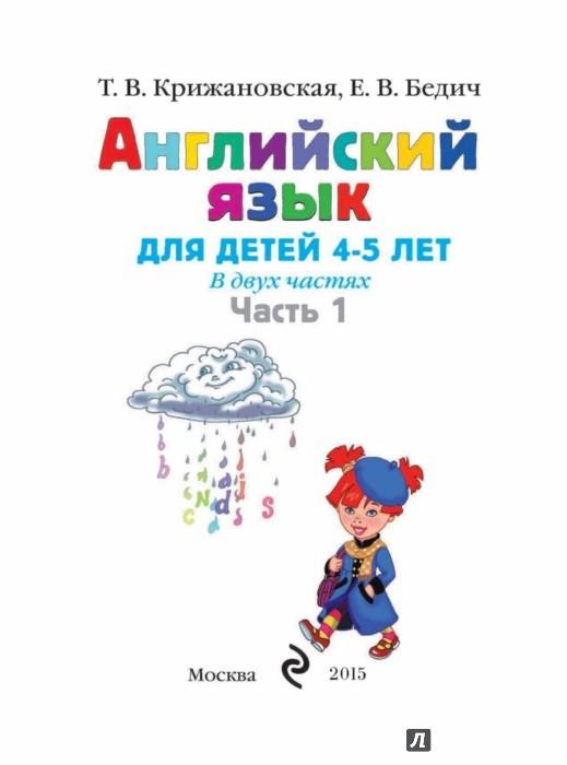 Иллюстрация 1 из 25 для Английский язык: для детей 4-5 лет. В 2-х частях. Часть 1 - Крижановская, Бедич | Лабиринт - книги. Источник: Лабиринт
