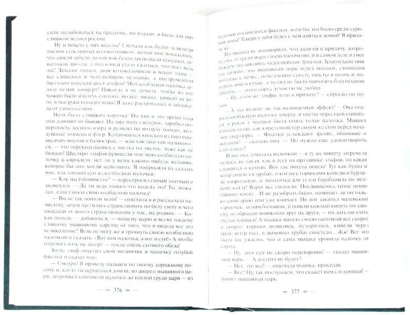 Иллюстрация 1 из 19 для Сказки. Истории - Ханс Андерсен | Лабиринт - книги. Источник: Лабиринт