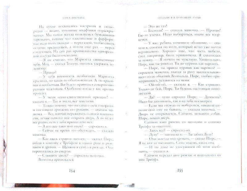 Иллюстрация 1 из 6 для Отдамся в хорошие руки - Тама Яновиц | Лабиринт - книги. Источник: Лабиринт