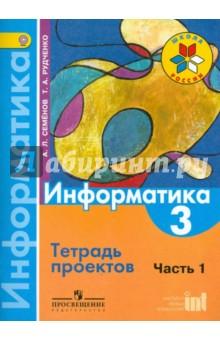 Информатика. 3 класс. Тетрадь проектов. В 3-х частях. Часть 1. ФГОС информатика 4 класс