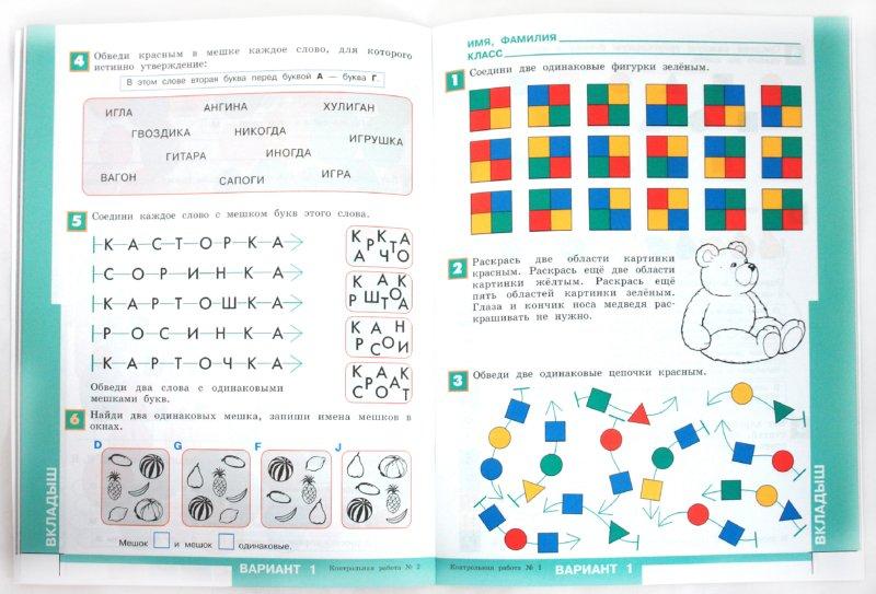 Информатика 3 класс решебник школа