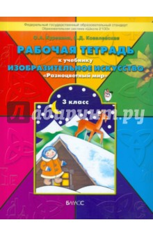 """Рабочая тетрадь по изобразительному искусству для 3-го класса """"Разноцветный мир"""""""