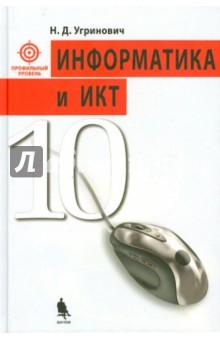 Информатика и ИКТ. 10 класс. Профильный уровень. Учебник