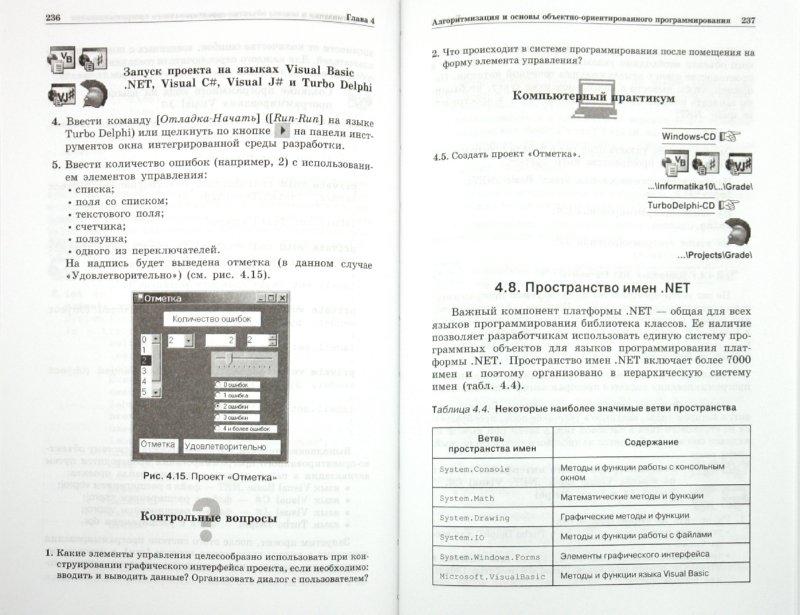 Иллюстрация 1 из 33 для Информатика и ИКТ. 10 класс. Профильный уровень. Учебник - Николай Угринович | Лабиринт - книги. Источник: Лабиринт