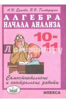Книга Самостоятельные и контрольные работы по алгебре и началам  Самостоятельные и контрольные работы по алгебре и началам анализа для 10 11 классов