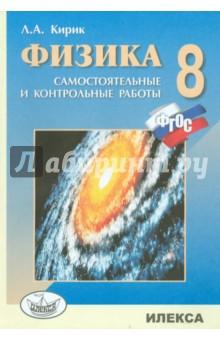 Физика. 8 класс. Разноуровневые самостоятельные и контрольные работы. ФГОС