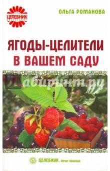 Ягоды-целители в вашем саду