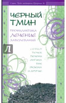 Черный тмин. Профилактика, лечение заболеваний cjylhby лекарство в москве