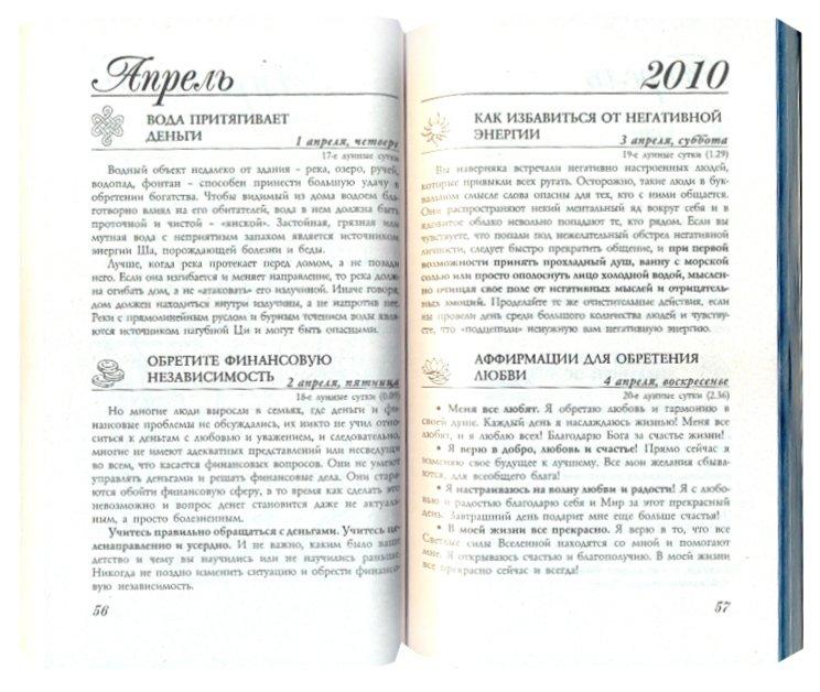 Иллюстрация 1 из 8 для Чудесный календарь удачи 2010 год - Наталия Правдина | Лабиринт - книги. Источник: Лабиринт