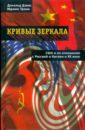 Дэвис Дональд, Трани Юджин Кривые зеркала. США и их отношения с Россией и Китаем в ХХ веке