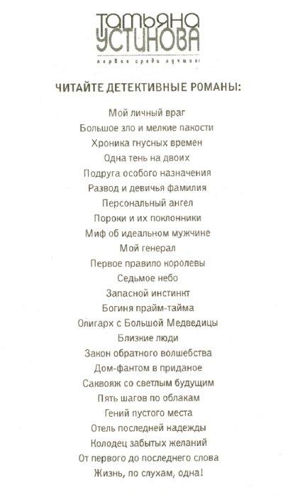 Иллюстрация 1 из 9 для Жизнь, по слухам, одна! - Татьяна Устинова | Лабиринт - книги. Источник: Лабиринт