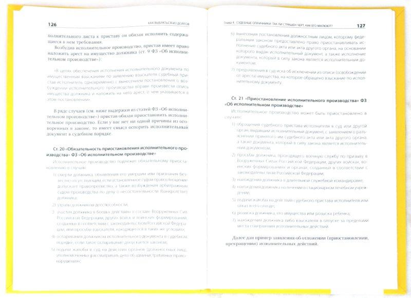 Иллюстрация 1 из 7 для Как выбраться из долгов: Пособие по выживанию - Муса Есмагамбетов | Лабиринт - книги. Источник: Лабиринт
