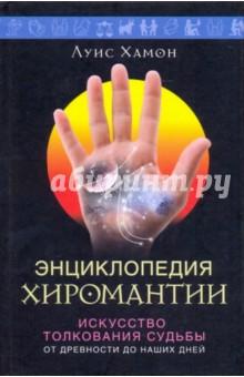 Энциклопедия хиромантии. Искусство толкования судьбы от древности до наших дней