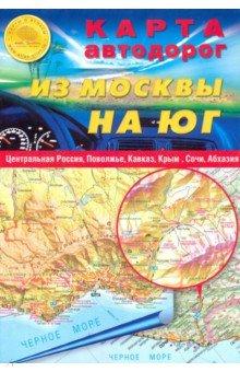 Карта автодорог (складная): Из Москвы на юг 200 дней на юг автостопом из москвы в южную африку