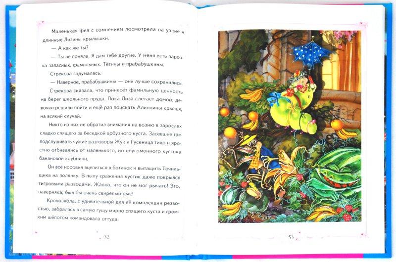 Иллюстрация 1 из 17 для Маленькая фея и Секрет Волшебных Крыльев - Злата Серебрякова | Лабиринт - книги. Источник: Лабиринт
