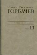 Собрание сочинений. Том 11. Май-Сентябрь 1988