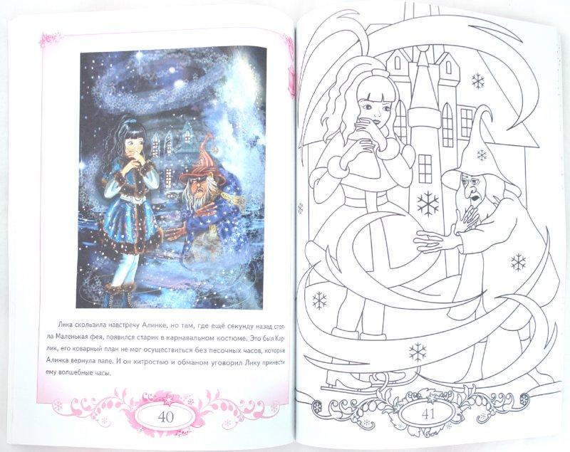 Иллюстрация 1 из 9 для Книжка-раскраска: Загадка Песочных часов | Лабиринт - книги. Источник: Лабиринт