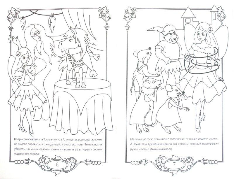 Иллюстрация 1 из 7 для Раскраска: Спасение Мышиного города | Лабиринт - книги. Источник: Лабиринт