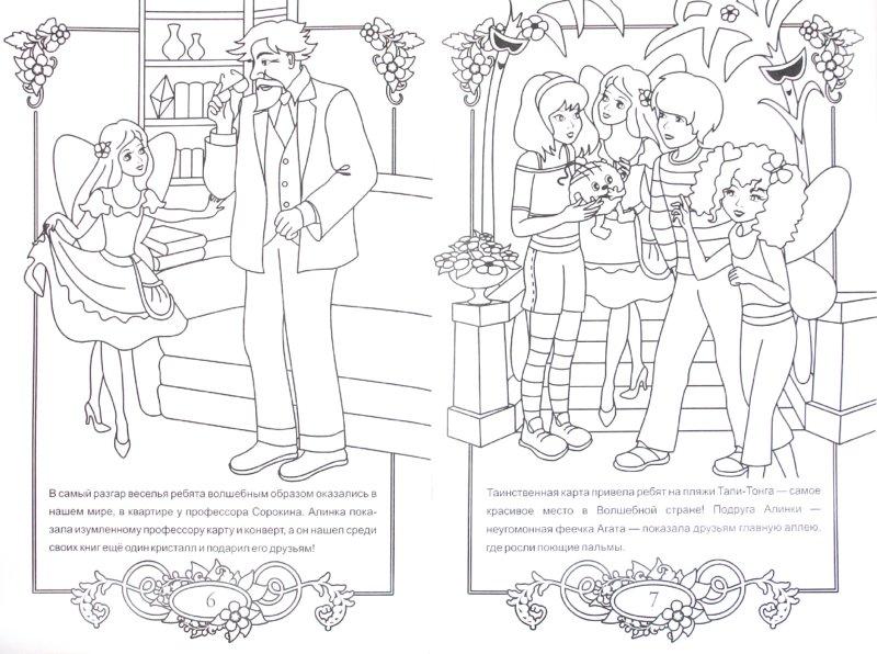 Иллюстрация 1 из 7 для Раскраска: Загадка пяти кристаллов | Лабиринт - книги. Источник: Лабиринт