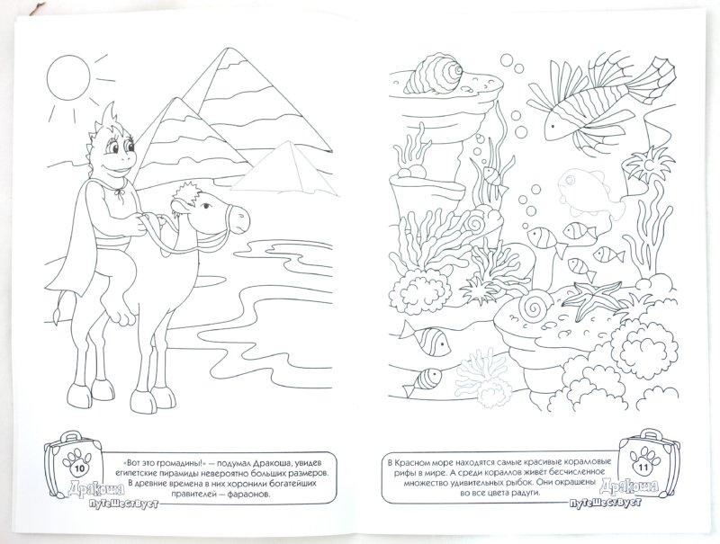 Иллюстрация 1 из 6 для Раскраска с наклейками: Дракоша путешествует | Лабиринт - книги. Источник: Лабиринт