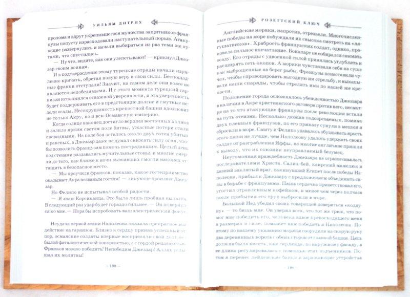 Иллюстрация 1 из 3 для Розеттский ключ - Уильям Дитрих | Лабиринт - книги. Источник: Лабиринт