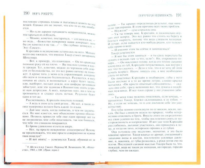 Иллюстрация 1 из 3 для Порочная невинность - Нора Робертс | Лабиринт - книги. Источник: Лабиринт