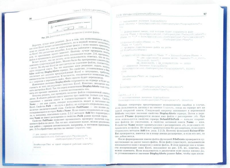 Иллюстрация 1 из 6 для C++Builder. Работа с документами Excel - Алексей Архангельский | Лабиринт - книги. Источник: Лабиринт
