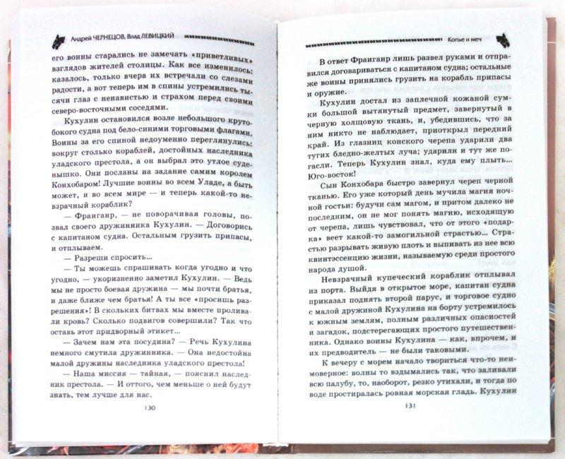 Иллюстрация 1 из 7 для Копье и меч - Чернецов, Левицкий | Лабиринт - книги. Источник: Лабиринт