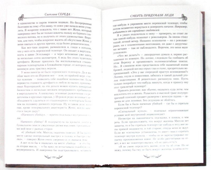 Иллюстрация 1 из 10 для Смерть придумали люди - Светлана Середа | Лабиринт - книги. Источник: Лабиринт