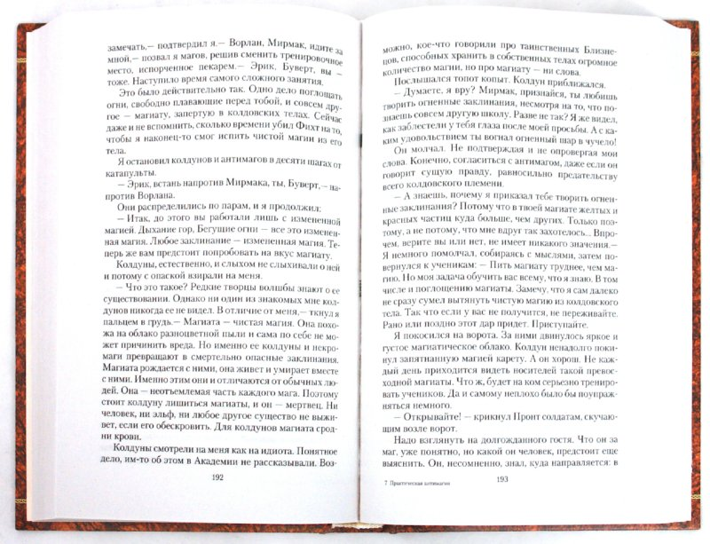 Иллюстрация 1 из 7 для Практическая антимагия - Степан Кайманов | Лабиринт - книги. Источник: Лабиринт