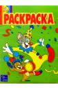 Волшебная раскраска №11. Том и Джерри волшебная раскраска 28 том и джерри